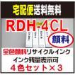 RDH-4CL 対応 全色 顔料 リサイクルインク RDH 4色セット ×3 計12本セット