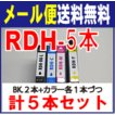 RDH-4CL 対応 互換インク RDH 5本セット RDH-BK-L ×2本 RDH-C RDH-M RDH-Y の5本セット