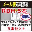 RDH 対応 全色顔料 リサイクルインク 5本セット RDH-BK-L ×2本 RDH-C RDH-M RDH-Y の5本セット