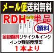 RDH-BK-L RDH-C RDH-M RDH-Y 対応 全色 顔料 リサイクルインク 1本から