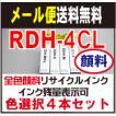 エプソン RDH  対応 顔料 リサイクルインク 色数選択自由 4本セット