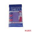 ダイエット に  遠赤外線配合 日本製 サウナシート パープル 男女兼用