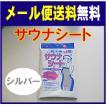 ダイエット に  遠赤外線配合 日本製 サウナシート シルバー 男女兼用