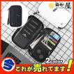 超人気 マルチケース パスポートケース カード 収納 ポーチ RFID盗難防止 磁気遮断 お財布 磁気防止 トラベル グッズ 旅行 スキミング防止