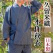 日本製 久留米 本作務衣 男性 メンズ 紳士 さむえ 紺 縞