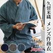 久留米織 おしゃれ 作務衣 男性 メンズ さむえ S M L サイズ 和服 作業着 日本製 送料無料
