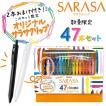 ZEBRAゼブラ 数量限定SARASAサラサクリップ47本セット オリジナルサラサクリップ2本おまけ付き!