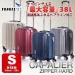 スーツケース 機内持ち込み 小型 Sサイズ 軽量 4輪 トランク キャリーケース 旅行かばん TRAVELIST トラベリスト  TSAファスナーロック CAPALIER キャパリエ