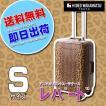スーツケース レパード柄 (豹柄)小型 Sサイズ TSAロック 4輪  キャリーケース HIDEO WAKAMATSU アニマル柄プリント レパード