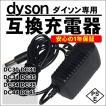 ダイソン dyson 互換 ACアダプター 充電器 DC30 DC31 DC34 DC35 DC44 DC45 PSEマーク取得 互換品 1年保証 ACアダプタ 純正品 と同じように使える 優れもの