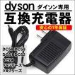 ダイソン dyson 互換 ACアダプター 充電器 V6 V8 シリーズ DC58 DC59 DC61 DC62 DC74 PSEマーク取得 互換品 1年保証 ACアダプタ 純正品 と同じように使える