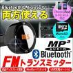 Bluetooth MicroSD 対応 液晶パネル FMトランスミッター 接続簡単 iPhone対応 Android対応 USBコネクタ ワイヤレス 無線 MP3 音楽再生 日本語マニュアル付属