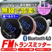 --12月中旬発送--Bluetooth 4.0 対応 液晶 FMトランスミッター iPhone Android 対応 ハンズフリー 機能付