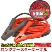 ブースターケーブル 5m 500A 大容量 極太 自動車 バイク 使い方簡単 バッテリー上がりに 12V 24V 両対応 日本語説明 付き