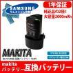 マキタ makita バッテリー リチウムイオン電池 BL1013 対応 互換10.8V サムソン サムスン セル 採用 DC10WA 1年保証