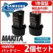 --2個セット-- マキタ makita バッテリー リチウムイオン電池 BL1013 対応 互換10.8V サムソン サムスン セル 採用 1年保証