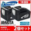 --2個セット-- マキタ makita バッテリー リチウムイオン電池 BL1430対応 互換14.4V サムソン セル 1年保証