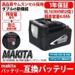 マキタ makita バッテリー リチウムイオン電池 BL1430 BL1460 BL1460B 対応 大容量 6000mA 6.0A 互換 14.4V サムソン セル 残容量表示 自己故障診断機能 1年保証