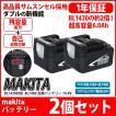 --2個セット--  マキタ makita バッテリー リチウムイオン電池 BL1430 BL1460 対応 大容量 6000mA 互換 14.4V サムソン 残容量表示 自己故障診断機能 1年保証