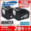 --2個セット-- マキタ makita バッテリー リチウムイオン電池 BL1430 BL1460対応 大容量 6000mA 6.0A 互換 14.4V サムソン セル 1年保証