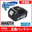 マキタ makita バッテリー リチウムイオン電池 BL1830 対応 互換 18V 高品質 サムソン サムスン 製 セル採用 1年保証