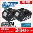 --2個セット-- マキタ makita バッテリー リチウムイオン電池 BL1830対応 互換 18V 高品質 サムソン サムスン 製 セル採用 1年保証 送料無料