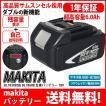 マキタ makita バッテリー リチウムイオン電池 BL1860B 対応 互換 18V 高品質 サムソン サムスン 製 セル採用 6000mAh 残容量表示 自己故障診断機能 1年保証
