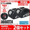 --2個セット-- マキタ makita バッテリー リチウムイオン電池 BL1860B 対応 互換 18V 高品質 サムソン サムスン 製 セル採用 6000mAh 残容量表示 1年保証