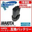 マキタ makita バッテリー リチウムイオン電池 BL7010 対応 互換7.2V 2000mAh 工具用バッテリー 高品質 サムソン サムスン 製 セル採用 1年保証