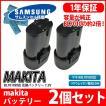 --2個セット-- マキタ makita バッテリー リチウムイオン電池 BL7010 対応 互換7.2V 2000mAh 工具用バッテリー 高品質 サムソン サムスン 製 セル採用 1年保証