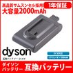 ダイソン dyson 互換 バッテリー DC16 21.6V 2.0Ah 2000mAh 高品質 長寿命 サムソン サムスン セル 互換品 1年保証