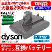ダイソン dyson 互換 バッテリー DC31 / DC34 / DC35 / DC44 / DC45 22.2V 2.0Ah 2000mAh ネジ無し 高品質 長寿命 SONY ソニー セル 互換品 1年保証