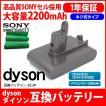 ダイソン dyson 互換 バッテリー DC34 / DC35 / DC44 / DC45 22.2V 大容量 2.2Ah 2200mAh ネジ式 高品質 長寿命 SONY ソニー セル 互換品 1年保証