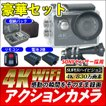 アクションカメラ 4K 830万画素 SONY センサー スーパーハイビジョン WIFI 対応 電池2個 撮影 日本語 マニュアル ウェアブルカメラ GoPro に負けない 高性能