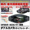 Wカメラ ダブルカメラ 搭載 ドライブレコーダー 車内 車外 同時録画 GoogleMap 連動 GPS ロガー 搭載 Gセンサー内蔵 日本語 マニュアル付属 1年保証