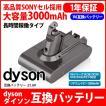 ダイソン dyson 容量アップ V6 互換 バッテリー DC58 ...