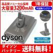 ダイソン dyson V8 互換 バッテリー 21.6V 大容量 3.2Ah 3200mAh 高品質 長寿命 SONY ソニー セル 互換品 壁掛け プラケット対応 1年保証
