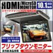 10.1インチ HD フリップダウンモニタ リアモニタ HDMI SD USB 入力 FMトランスミッター 1年保証 日本語 マニュアル付き