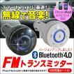 Bluetooth4.0 対応 FMトランスミッター iPhone対応 Android対応 USBコネクタ ワイヤレス 無線 車載 車内 音楽再生 日本語マニュアル付属 売れ筋 1年保証