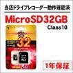 MicroSDHCカード 32GB 当店のドライブレコーダーで動作確認済み Class10相当 1年保証 セットで送料無料 G-MICROHC32-C10