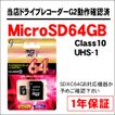 MicroSDXCカード 64GB 当店のドライブレコーダーで動作確認済み Class10相当 1年保証 セットで送料無料