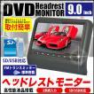 9インチ DVD搭載 ヘッドレスト モニタ USB MicroSD FMトランスミッター 1年保証 日本語 マニュアル付属