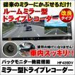 ドライブレコーダー ミラー型 ルームミラーモニター 4.3インチ 車載カメラ エンジン連動 自動録画 対応 Gセンサー搭載 日本語 マニュアル付属 1年保証