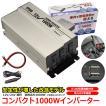 インバータ 12V 24V 選択 定格 1000W 最大 1600W コンパクト サイズ 電源インバーター USB電源 DC12V DC24V / AC100V 自動車 船 電源 一年保証