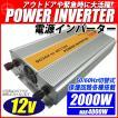 インバータ 12V 定格 2000W 最大 4000W 電源インバーター DC12V / AC100V 50Hz/60Hz切替可 自動車 船 電源 一年保証