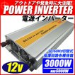インバータ 12V 定格 3000W 最大 6000W 電源インバーター DC12V / AC100V 50Hz/60Hz切替可 自動車 船 電源 一年保証