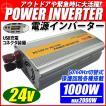 インバータ 24V 定格 1000W 最大 2000W 電源インバーター USB電源 DC24V / AC100V 50Hz/60Hz切替可 自動車 船 電源 一年保証