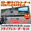 ミラー型 ドライブレコーダーセット SHARP 社製イメージセンサー CCD 搭載 防水 バックカメラ 日本語 マニュアル付属 1年保証