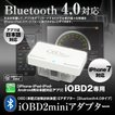 iOBD2 日本語 車両診断ツール Bluetooth ワイヤレス OBD2 iPhone iPad Android エラーコード消去 速度 回転数 燃費 電圧 iOBD2miniアダプター