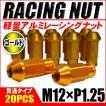 レーシングナット ホイールナット アルミ M12 × P1.25 ゴールド 金 貫通 ロング 50mm 鍛造7075 20個セット